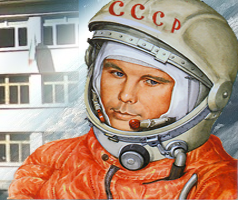 "ОУ ""Юрий Гагарин"""